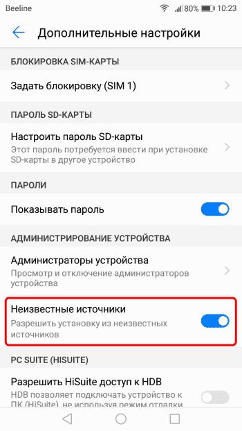 установка приложений на Android из неизвестных источников