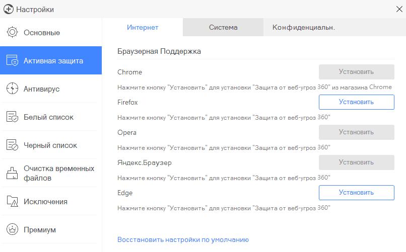 браузерная поддержка от 360 Total Security