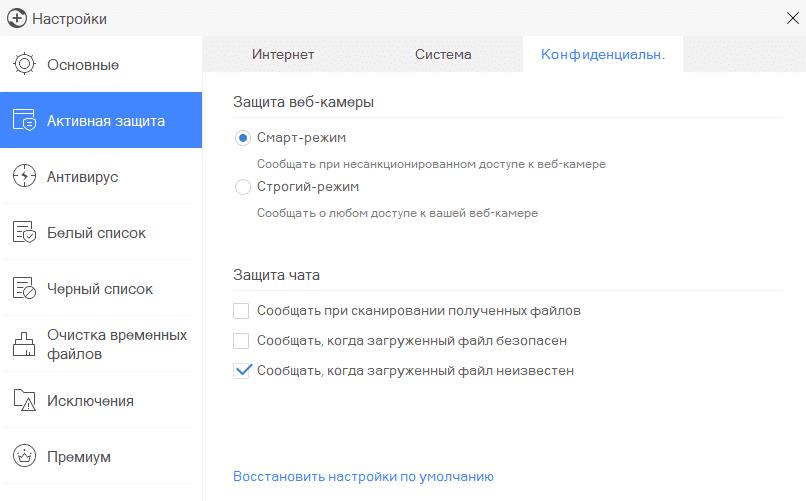 защита веб-камеры антивирусом Тотал Секьюрити