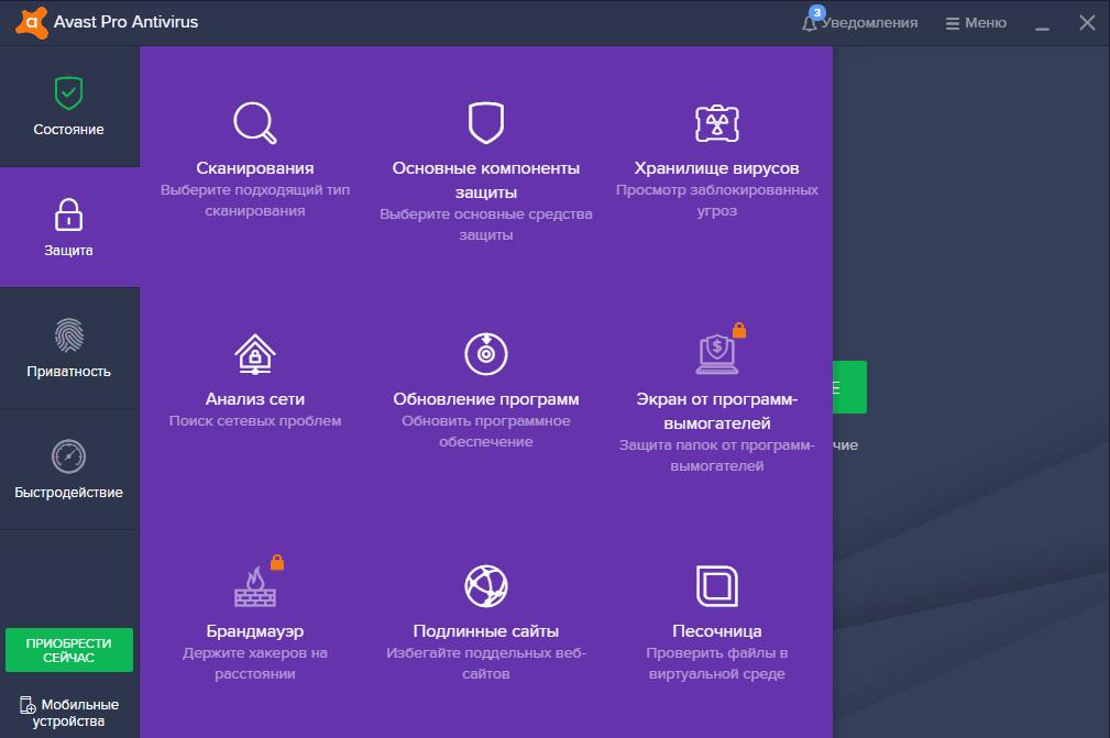 возможности антивируса Avast Pro
