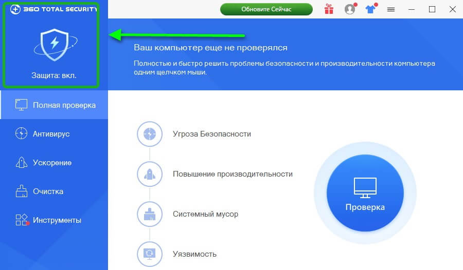 главное меню антивируса 360 Total Security
