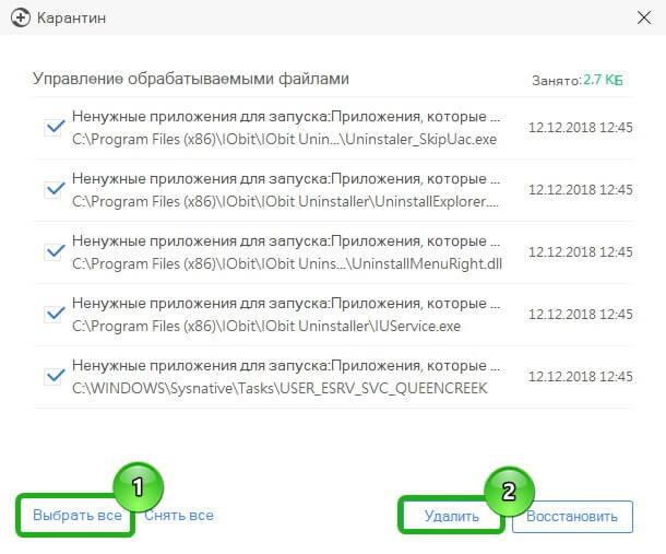 удаление файлов из карантина 360 Total Security