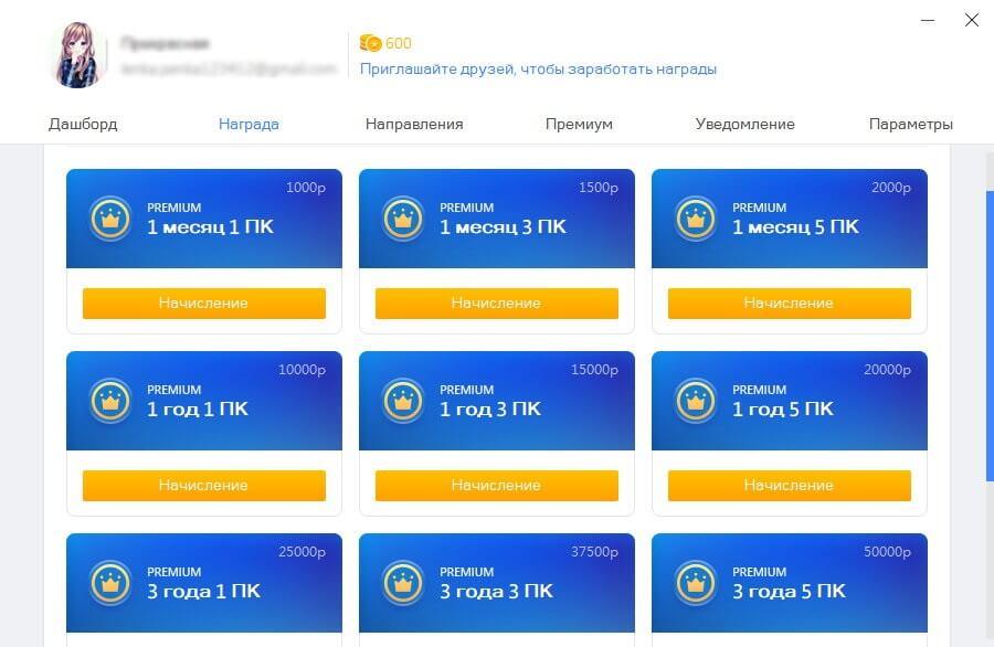 как обновить 360 Total Security до Premium бесплатно за баллы