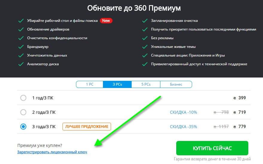 обновление 360 Тотал Секьюрити лицензионным ключом