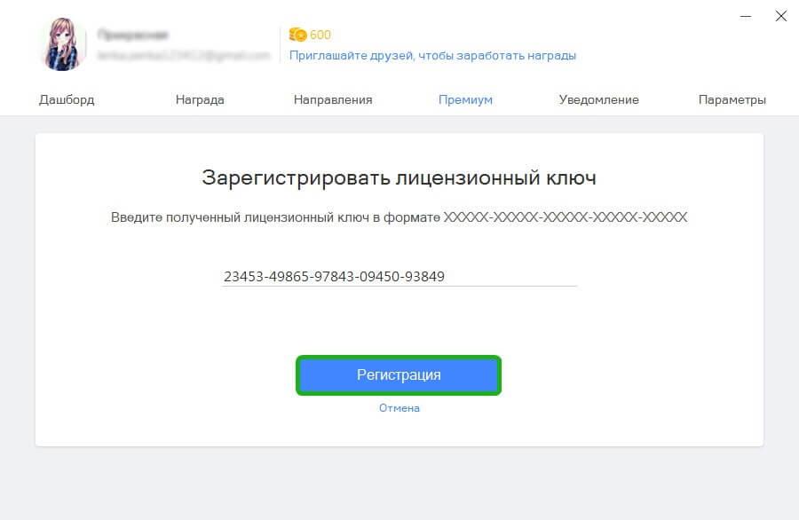 ввод кода активации 360 Total Security Premium